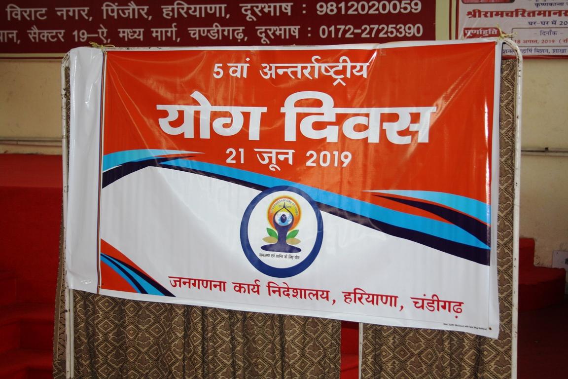 International Yoga Day: Yoga event organized by DCO Haryana at Brahmrishi Yoga Training College, Sector 19-A, Chandigarh on 21st June 2019