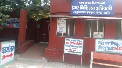 Building of Community Healthcare Centre, located at Radaur, Yamunanagar, Haryana